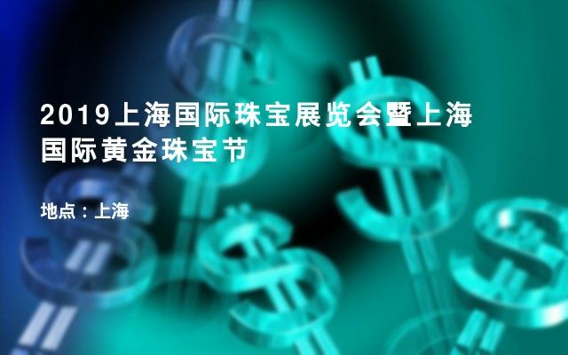 2019上海国际珠宝展览会暨上海国际黄金珠宝节