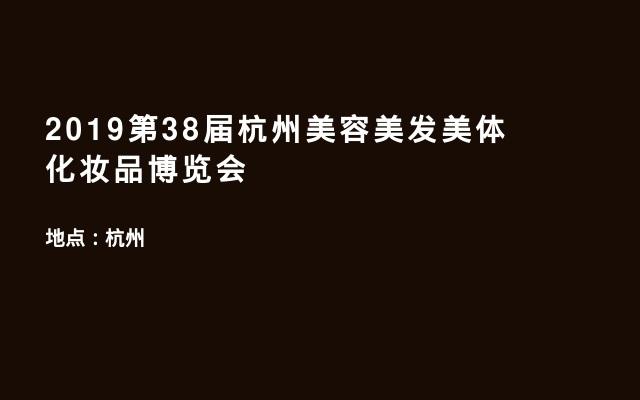 2019第38届杭州美容美发美体化妆品博览会