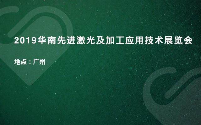 2019华南先进激光及加工应用技术展览会