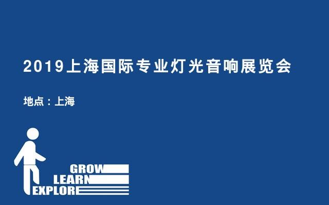 2019上海国际专业灯光音响展览会