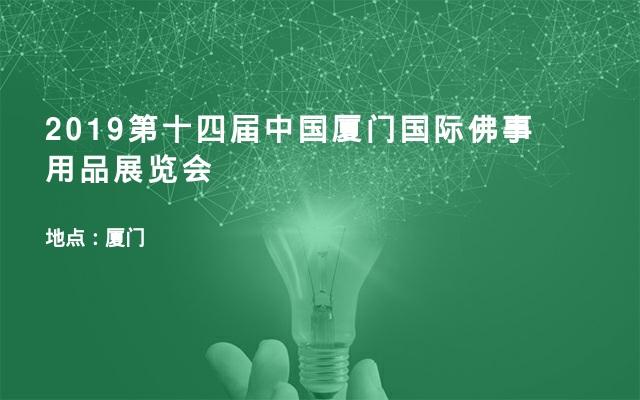 2019第十四届中国厦门国际佛事用品展览会