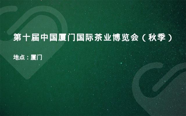 第十届中国厦门国际茶业博览会(秋季)