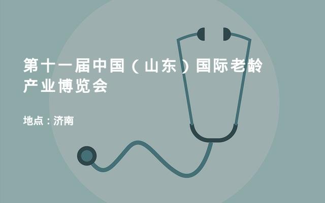 第十一届中国(山东)国际老龄产业博览会