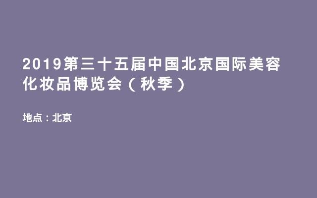 2019第三十五届中国北京国际美容化妆品博览会(秋季)