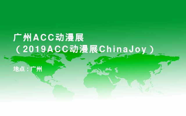 广州ACC动漫展(2019ACC动漫展ChinaJoy)