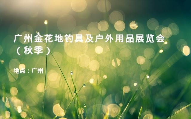 广州金花地钓具及户外用品展览会(秋季)