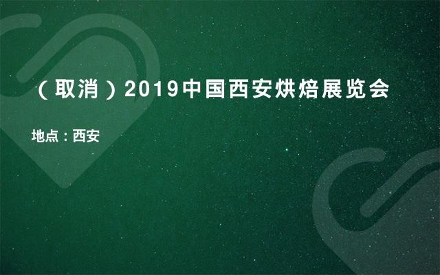 (取消)2019中国西安烘焙展览会