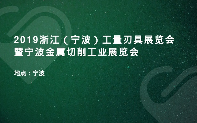 2019浙江(宁波)工量刃具展览会暨宁波金属切削工业展览会
