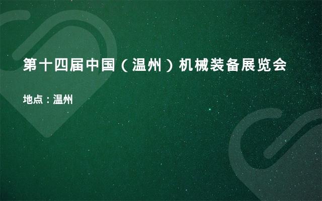 第十四届中国(温州)机械装备展览会