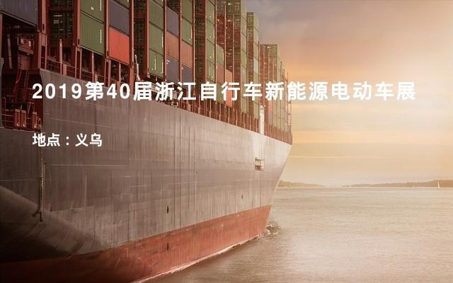 2019第40届浙江自行车新能源电动车展