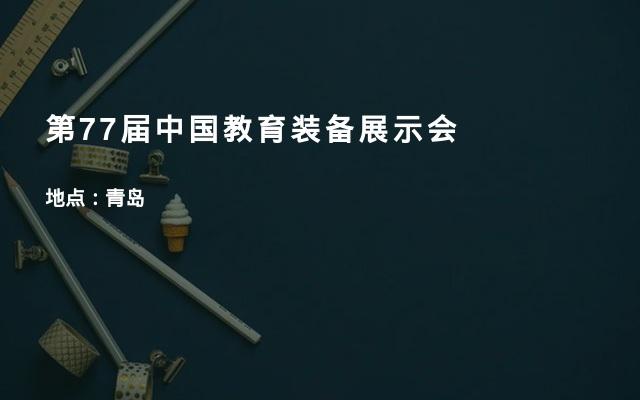 第77届中国教育装备展示会