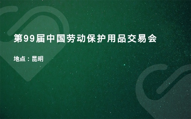 第99届中国劳动保护用品交易会