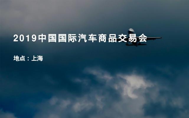 2019中国国际汽车商品交易会