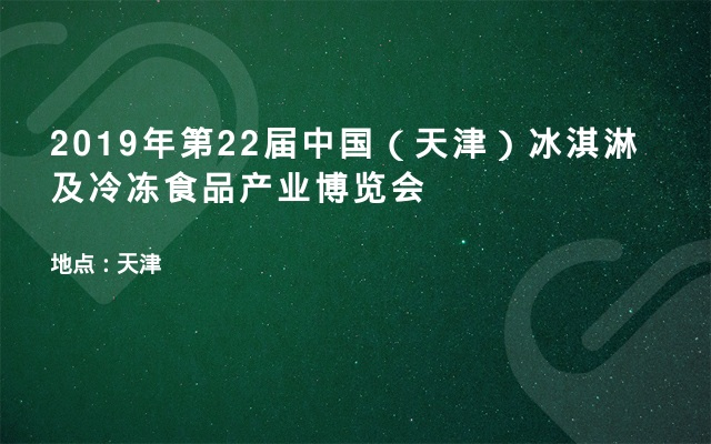 2019年第22届中国(天津)冰淇淋及冷冻食品产业博览会