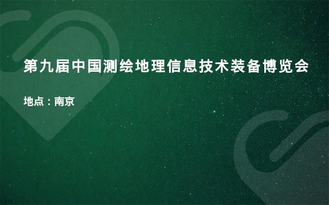 第九届中国测绘地理信息技术装备博览会