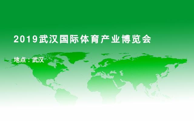 2019武汉国际体育产业博览会