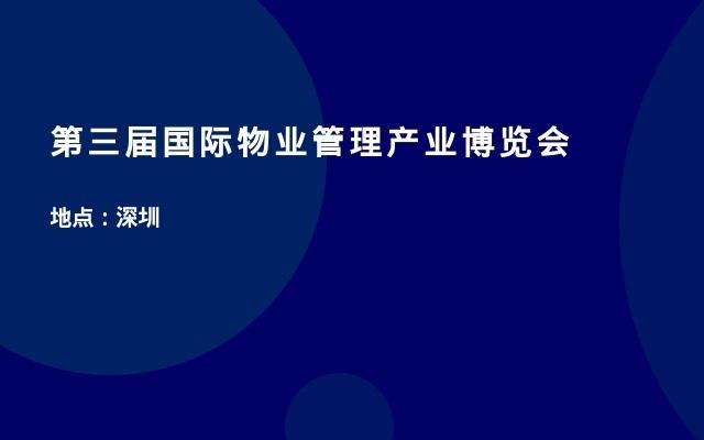 第三届国际物业管理产业博览会