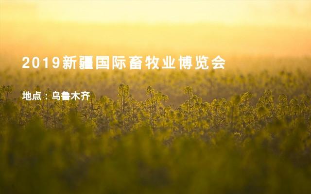 2019新疆国际畜牧业博览会
