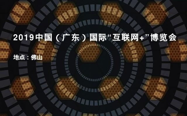 """2019中国(广东)国际""""互联网+""""博览会"""