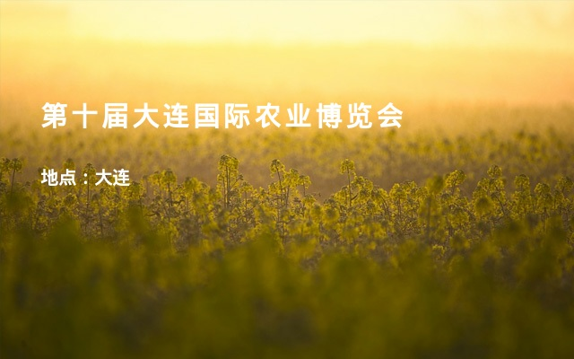 第十届大连国际农业博览会