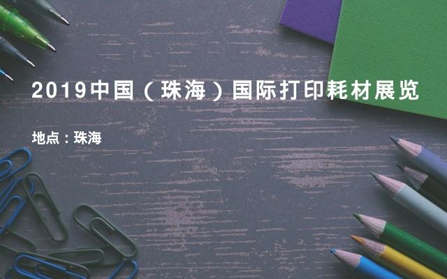 2019中国(珠海)国际打印耗材展览