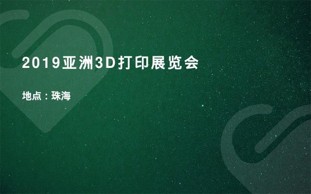 2019亚洲3D打印展览会