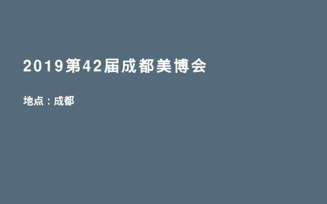 2019第42届成都美博会