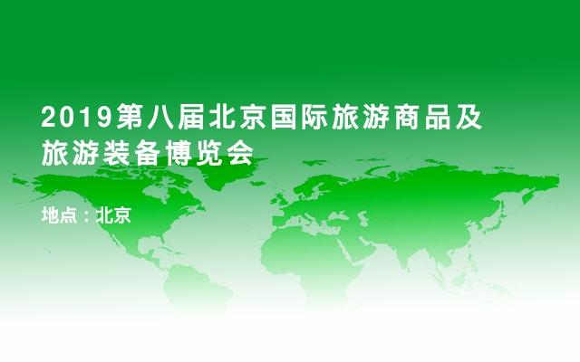 2019第八届北京国际旅游商品及旅游装备博览会