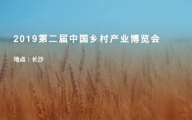 2019第二届中国乡村产业博览会