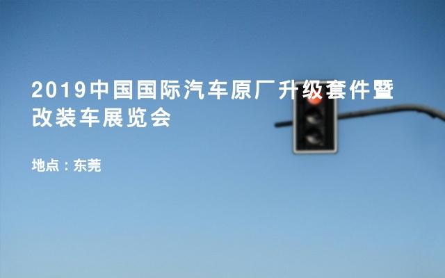 2019中国国际汽车原厂升级套件暨改装车展览会