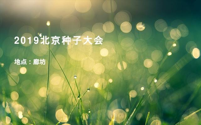2019北京种子大会
