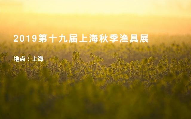 2019第十九届上海秋季渔具展