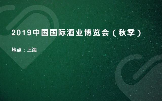 2019中国国际酒业博览会(秋季)