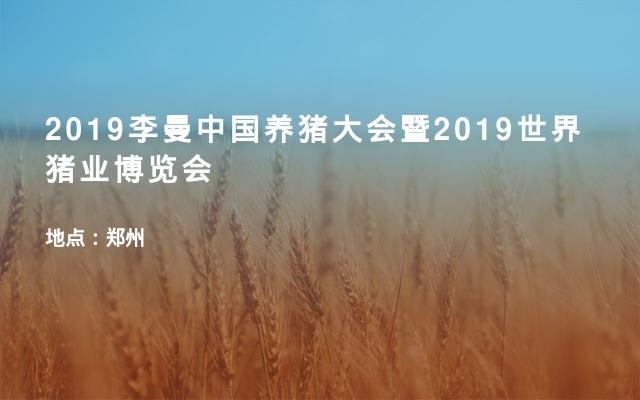 2019李曼中国养猪大会暨2019世界猪业博览会