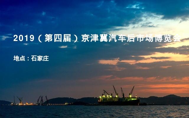 2019(第四届)京津冀汽车后市场博览会