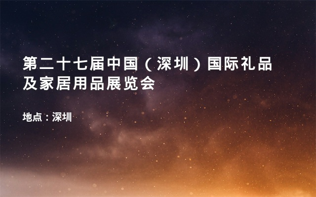 第二十七届中国(深圳)国际礼品及家居用品展览会