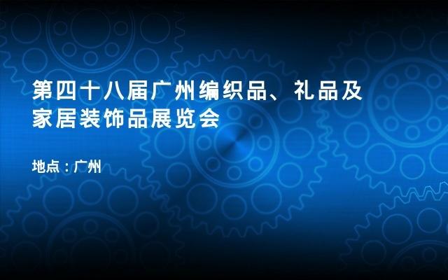 第四十八届广州编织品、礼品及家居装饰品展览会