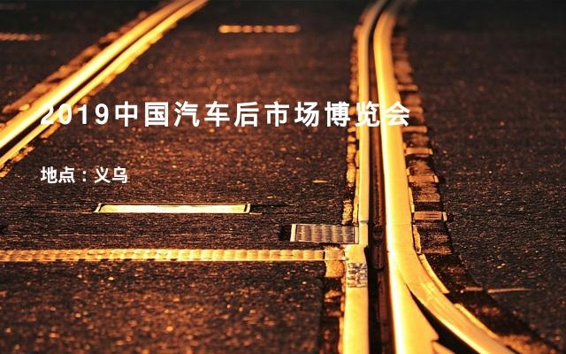 2019中国汽车后市场博览会