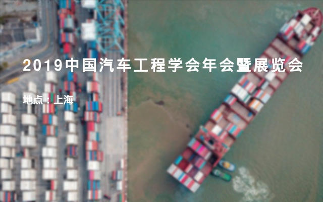 2019中国汽车工程学会年会暨展览会