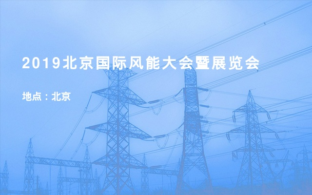 2019北京国际风能大会暨展览会