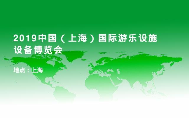 2019中国(上海)国际游乐设施设备博览会