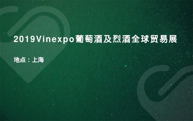 2019Vinexpo葡萄酒及烈酒全球贸易展