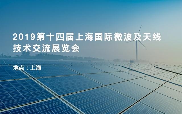 2019第十四届上海国际微波及天线技术交流展览会