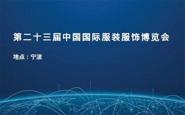 第二十三届中国国际服装服饰博览会
