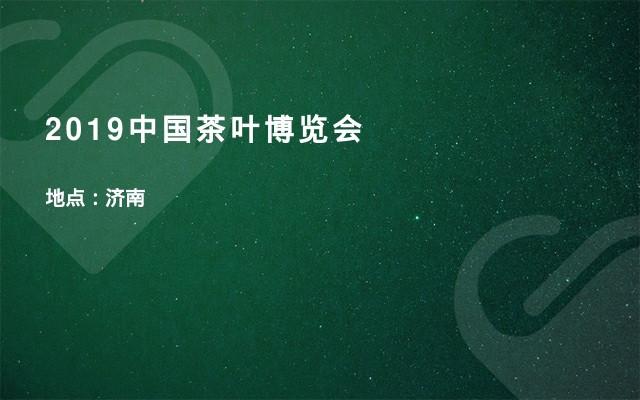 2019中国茶叶博览会