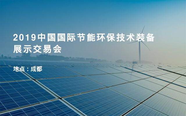 2019中国国际节能环保技术装备展示交易会