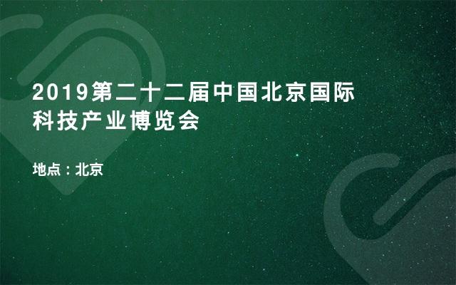2019第二十二届中国北京国际科技产业博览会
