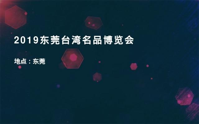 2019东莞台湾名品博览会