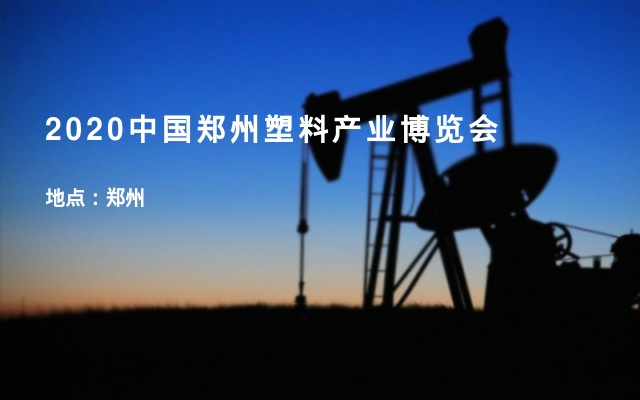 2020中国郑州塑料产业博览会