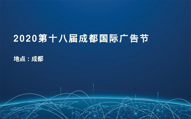 2020第十八届成都国际广告节